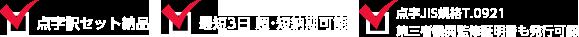 点字訳セット納品、最短3日 超・短納期可能、点字JIS規格T.0921 第三者機関監修証明書発行