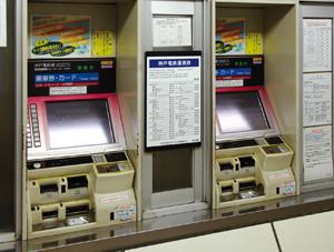 2014年度:神戸電鉄全駅に表示パネル導入