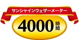 JIS/ISO 促進耐候性試験サンシャインウェザーメーター4000時間