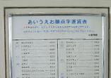 ホーロー処理(磁器処理)の点字運賃表